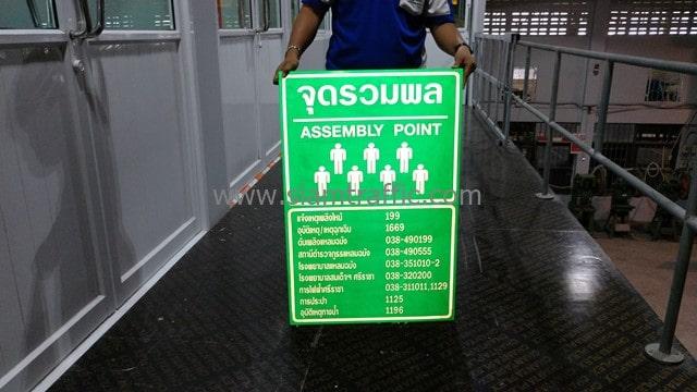 [:th]ป้ายจุดรวมพล 2 ด้าน บริษัท สยามคอมเมอร์เชียลซีพอร์ท จำกัด[:en]Siam Commercial Sea Port assembly point signs[:]