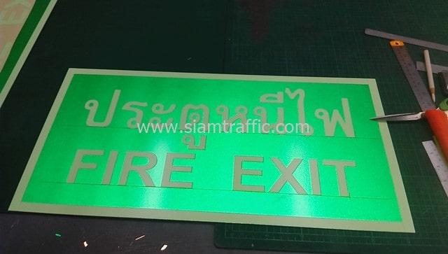 [:th]ป้ายประตูหนีไฟ หจก. เอสอาร์ แอนด์ เค ไลน์ เอ็นจิเนียริ่ง[:en]SR&K Line Engineering fire exit signs[:]