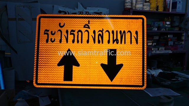 [:th]ป้ายเตือน ป้ายระวังรถวิ่งสวนทาง+ลูกศร หจก.อัครพันธุ์ก่อสร้าง[:en]Akaraphanth Construction two-way traffic signs[:]