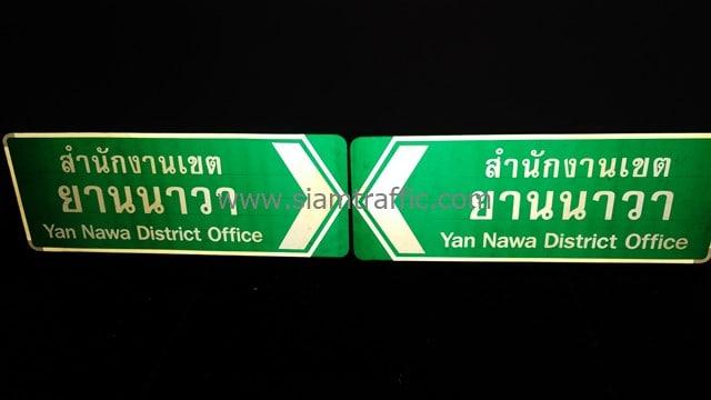 [:th]ป้ายสำนักงานเขตยานนาวา ขนาด 45x120 ซม. ติดสติกเกอร์สะท้อนแสง[:en]Yan Nawa District Office signs[:]