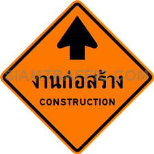2.1-2 Construction sign – Construction ahead.