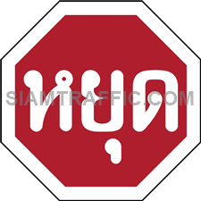 Regulatory Sign: Stop sign