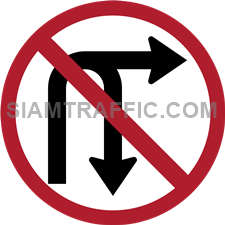 Regulatory Sign: No right turn nor U-turn
