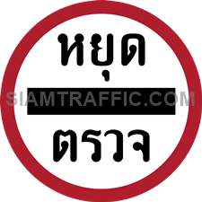 "Regulatory Sign: ""Police Check Point"" Drivers of vehicles must stop at this sign for police officer investigation and proceed after receiving permission from the police officer."