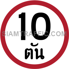 "Regulatory Sign: ""Maximum Weight Limit"" Vehicles, which weigh more than the weight limit specified on the sign, are not allowed to entry the signage area. The weight limit is calculated from weight of the vehicle combines with its carrying load in metric tons."