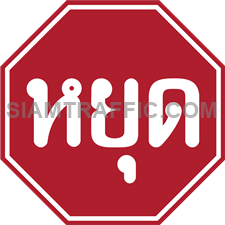 Regulatory Sign: Stop sign (Department of Rural Roads Standards)