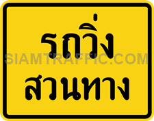 "Traffic Warning ""Two Way Traffic"""