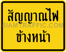 "Danger Warning Signs ""Traffic Light Ahead"