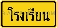 "Road Safety Signs ""School Zone"""