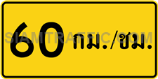 "Warning sign ""Advisory speed limit"""
