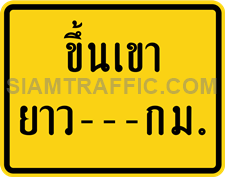 "Traffic Warning ""Up Hill …. Km"""