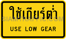 "Warning Signs Danger ""Use Low Gear"""