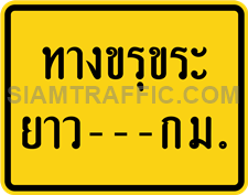 "Danger Warning Signs ""Uneven road surface ahead for --- Km"""