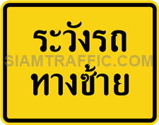 "Danger Warning Signs ""Beware of Left Traffic"""