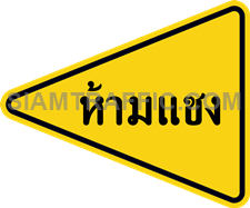 "2-61 Construction Signs ""No Passing Zone"" – This sign is installed on the right of the way, meaning that in the particular zone has limited view of traffic. Drivers may not see the oncoming traffic, if the drivers would like to overtake the vehicle in front."