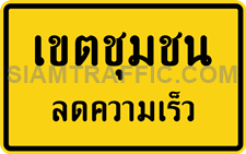 "Warning Danger Signs ""City Limit Reduce Speed"