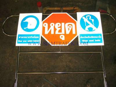 Traffic barrier AS type attached with safety signs