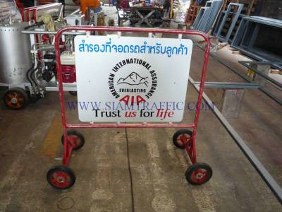 Traffic barrier B type with wheel, AIA