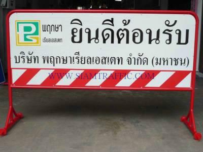 Traffic barrier F type, Prueksa Real Estate