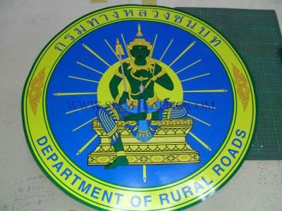 Department of Rural Road logo