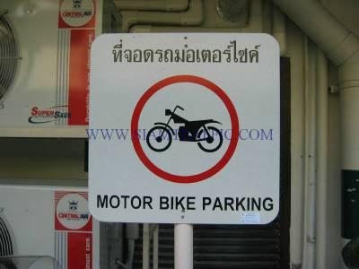 Traffic sign at Lumpini Condominium