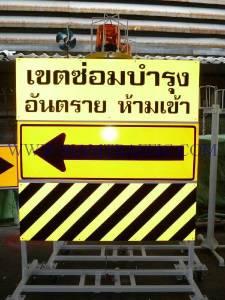 Warning sign with flashing light