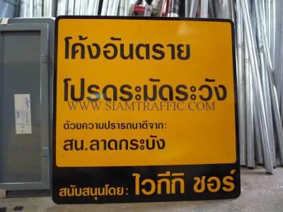 General sign