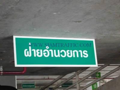Sign at MCOT