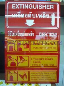 Fire equipment sign on acrylic plastic